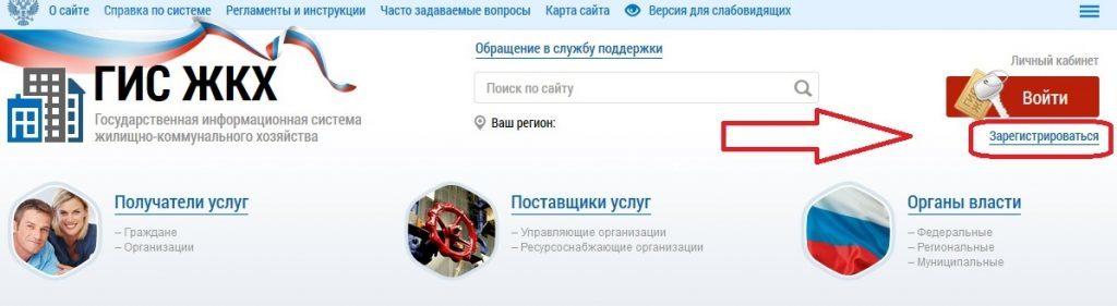 Регистрация ГИС ЖКХ